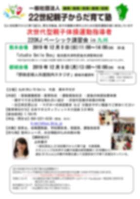 九州22OKJベーシック講習会チラシoct16 _page-0001.jpg