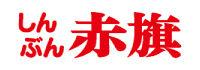 akahata_logo.jpg