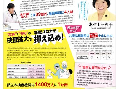 日本共産党 都議団報告 2021年4月・5月号