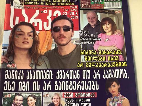 European Magazin