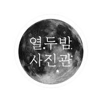 열두밤사진관.jpg