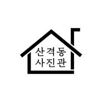 산격동사진관.png