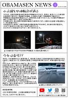 広報誌1月号.PNG