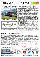 広報誌12月号 - コピー.jpg