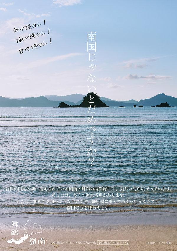 観光ポスター5.jpg