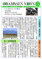 広報誌5月号.PNG