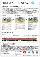 広報誌9月号.PNG