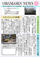 広報誌4.PNG