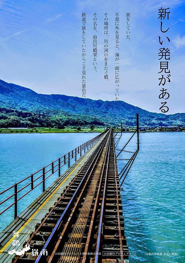 観光ポスター3.jpg