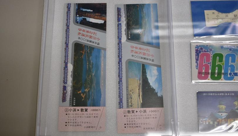 切符類の展示2