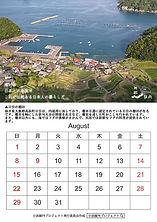 カレンダー8月サムネ.jpg