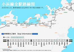 観光案内路線図.png