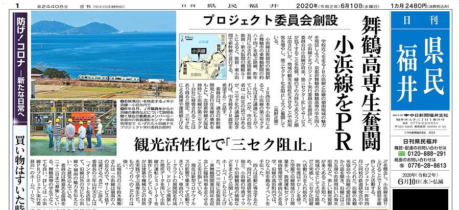 日刊県民福井.png