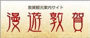 bnr_tsuruga.jpg