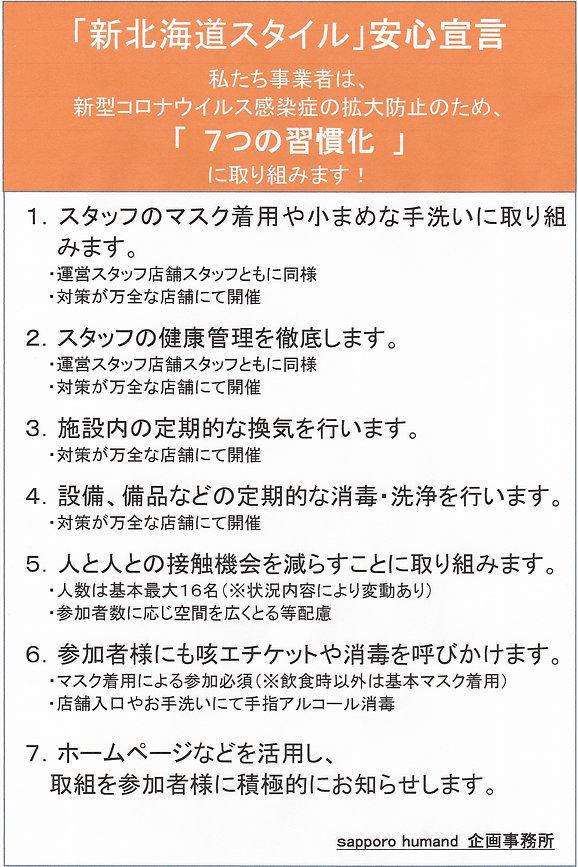新北海道スタイル.jpg