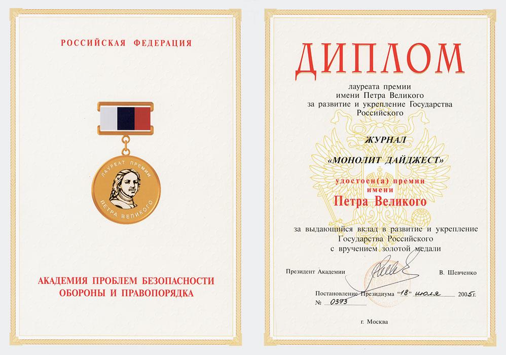 Премия Петра Великого