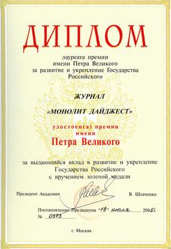 Petr diploma