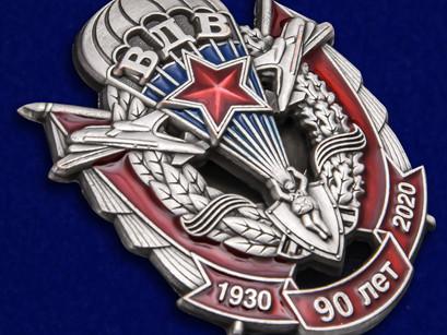 Юбилейная медаль                      «90 лет Воздушно-десантным войскам»