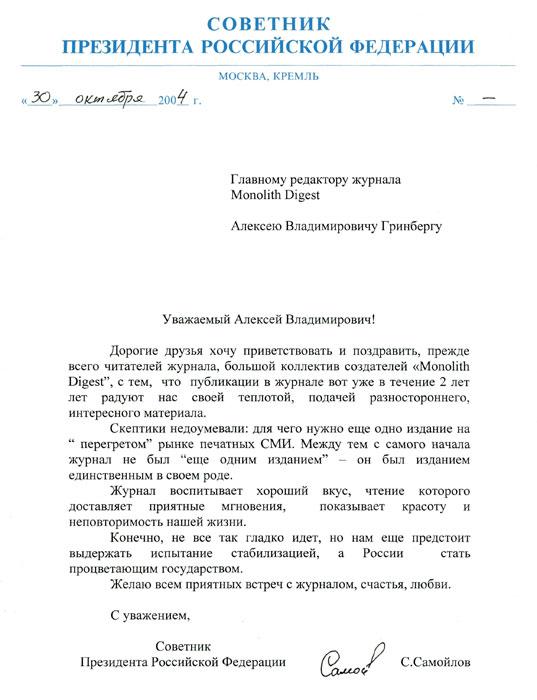 Советник Президента РФ Самойлов С.Н.