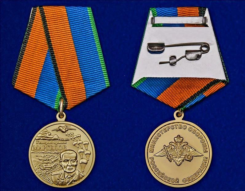 медаль Министерства Обороны «Генерал Маргелов