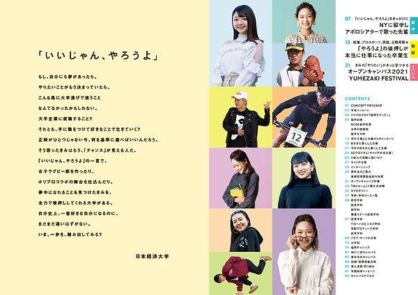 nikkeidai_panf_0317_ページ_02.jpg