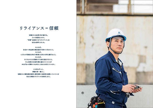 海協リライアンス様_会社案内_0512_ページ_2.jpg