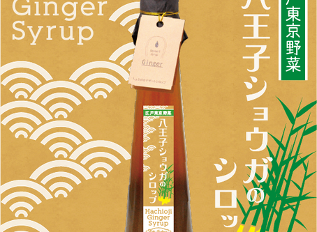 新商品「八王子ショウガのシロップ」が販売開始!