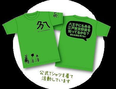 多摩・八王子 江戸東京野菜Tシャツ