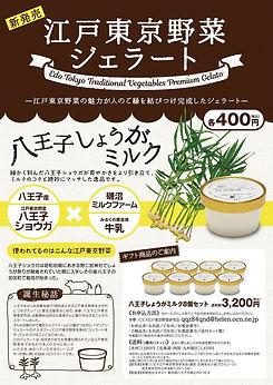 多摩・八王子江戸東京野菜研究会|江戸東京野菜ジェラート