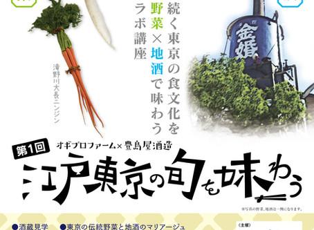 第1回 オギプロファーム×豊島屋酒造『江戸東京の旬を味わう』開催