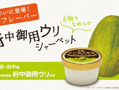 江戸東京野菜ジェラートに新フレーバー登場!『府中御用ウリシャーベット』