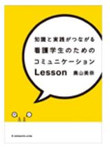 知識と実績がつながる看護学生のためのコミュニケーションLesson 奥山美奈(著) 出版社:メヂカルフレンド社