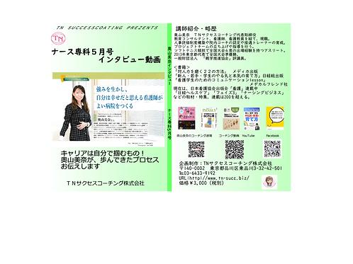 奥山美奈 ナース専科5月号 インタビュー動画