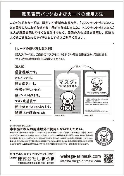 バッジとカード説明書.jpg