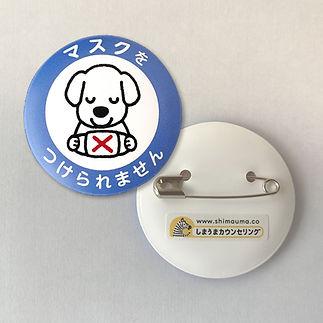 badge_skyblue_shimauma.jpg