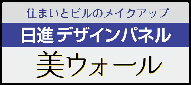 美ウォールロゴ-01.png