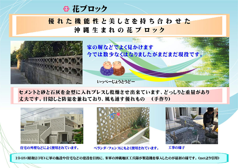 花ブロック・HP用・R17.JPE