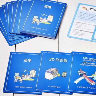 미래교육용카드