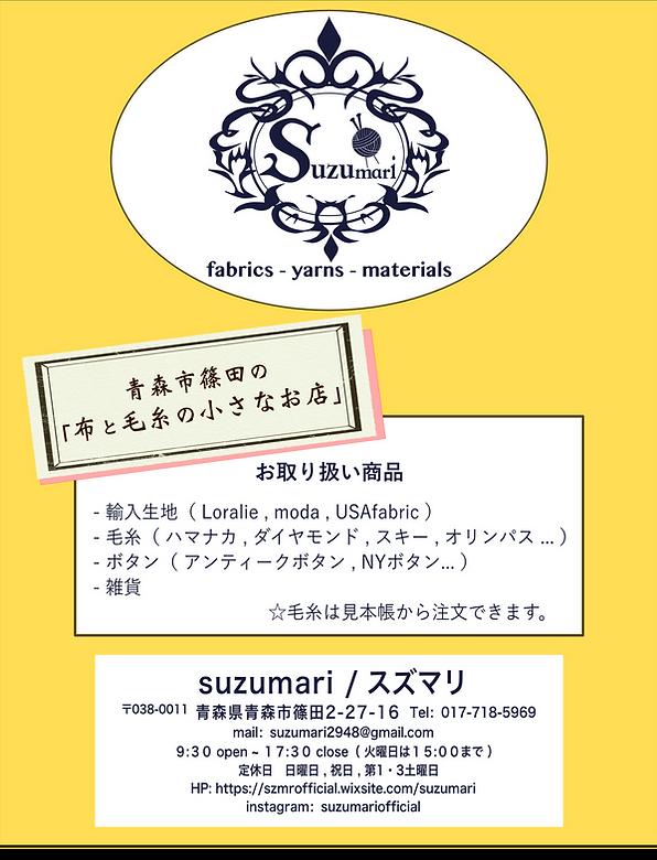 suzumari スズマリ 布・毛糸・手芸雑貨のお店|青森市篠田|- NYのビンテージ生地、- USAで人気のLoralie(ローラライ)の生地、 - アイリッシュリネン生地、- ベルギーリネン生地、 - 高級メリノウール毛糸、- オーガニックコットン毛糸、- イタリア製アルパカコットン毛糸 - フランスのビンテージボタン、 - SAJOU雑貨 、 - 手芸本取り扱っております。