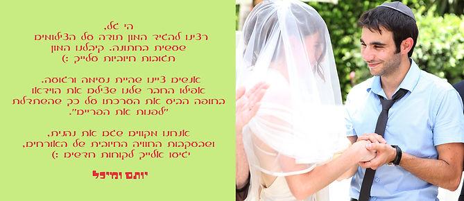 גל איתן צלמת מומלצת לחתונה