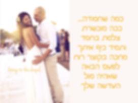 צלמת מומלצת לחתונה - גל איתן