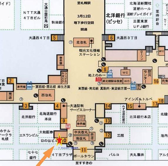 札幌の中心地下鉄駅『大通駅』の改札口横に隣接しています。札幌地下ビジョンha・na・vi