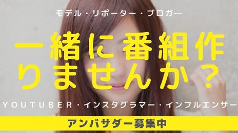 アンバサダー募集中 (1).png