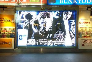 52回の放映数は業界最多札幌地下ビジョンha・na・vi