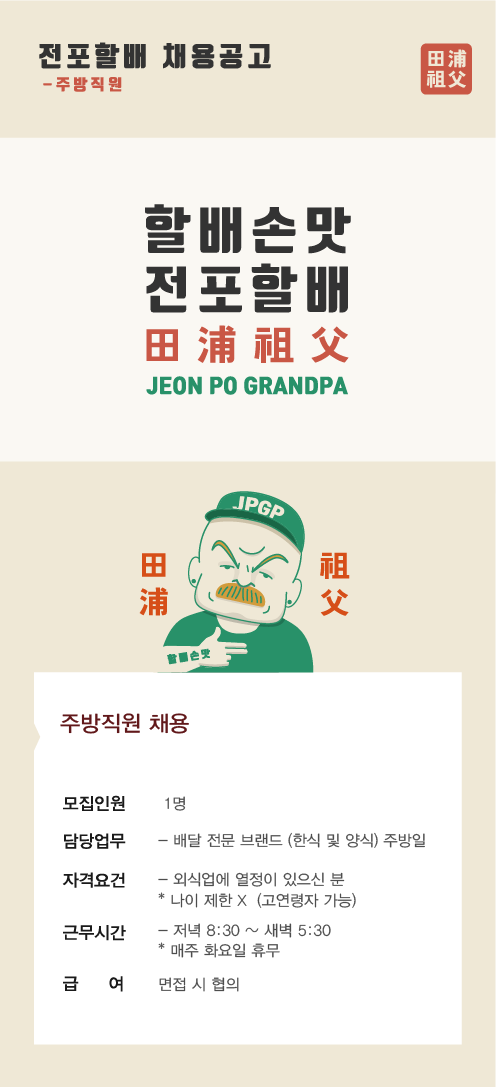 전포할배_채용공고2.png