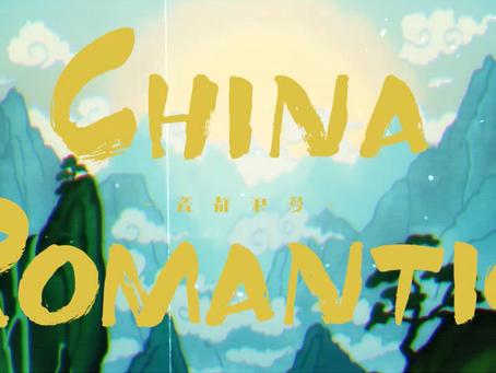新曲:「瓷都浪漫」China Romantic中国景徳鎮陶溪川公式キャラクター「青花黄桃」主題歌に決定!