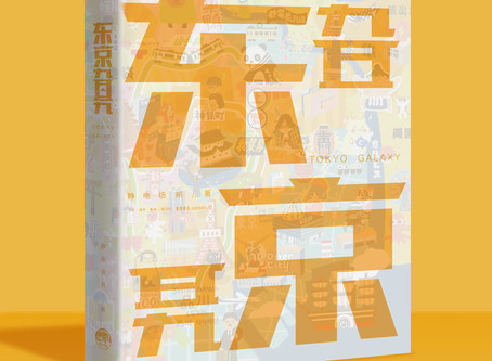 新刊:静電場朔著「東京旮旯」(Tokyo galaxy)中国発売