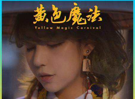 新曲:「黄色魔法」「Question Children(問題児)」のデビューシングル曲をリリース