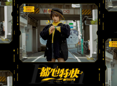 新曲:「都心特快」中国語1stシングル曲をリリース