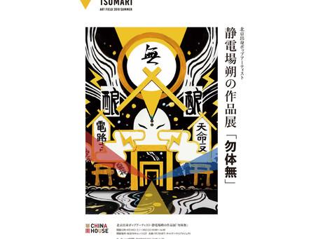個展:「勿体無」2019越後妻有ART FIELD夏祭